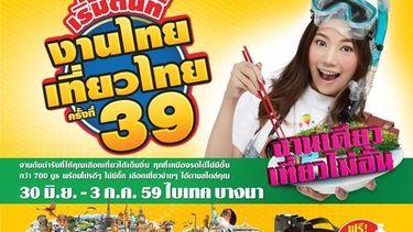 งานไทยเที่ยวไทย ครั้งที่ 39 ที่ ไบเทค บางนา