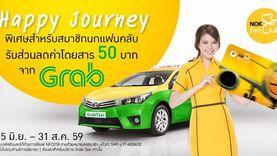 พิเศษ! สมาชิกนกแฟนคลับ รับส่วนลด Grab Taxi 50 บาท 15 มิ.ย. – 31 ส.ค. 2559