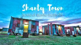 Shanty Town โรงแรมเก๋ ธีมสลัม อเมริกาใต้ นักท่องเที่ยวพากันไปพักล้นหลาม