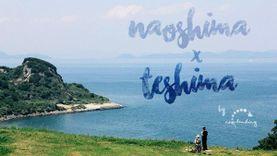 มีความอาร์ท เที่ยวญี่ปุ่น เกาะศิลปะ Naoshima, Teshima, Inujima island ที่ โอซาก้า