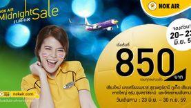 จองด่วน! นกแอร์ Midnight Sale เริ่ม 850 บาท 20 – 23 มิถุนายน 2559 21.00-09.00 น.เท่านั้น!