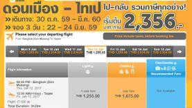 บินตรงไต้หวัน ตั๋วถูกสุด ! เริ่มต้น 1,255 บาท Tiger Air