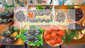 ชวนกินปู 10 สายพันธุ์ ปู อร่อยที่สุดของเมืองไทย พิกัดไหน ต้องดู !