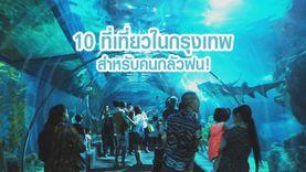 10 ที่เที่ยวกรุงเทพ สำหรับคนกลัวฝน ไปเที่ยวไหนดี ที่ไม่ใช่ห้าง