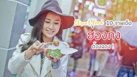 10 ร้านอร่อย ฮ่องกง Street Food ที่ต้องห้ามพลาด