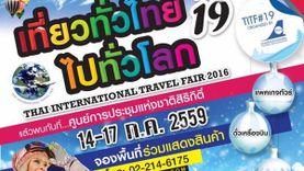 ลดแหลก เที่ยวคุ้ม งาน เที่ยวทั่วไทย ไปทั่วโลก ครั้งที่ 19 ที่ศูนย์การประชุมแห่งชาติสิริกิติ์