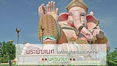 สักการะ พระพิฆเนศ องค์ใหญ่ที่สุดในประเทศไทย ที่อุทยานพระพิฆเนศ นครนายก