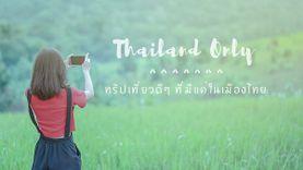 Thailand Only 12 ทริปเที่ยวดีๆ ที่มีแค่ในเมืองไทย วันหยุดยาวเที่ยวไหน ต้องดู !