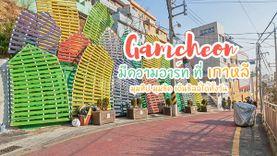 มีความอาร์ท เมือง Gamcheon เกาหลี มุมฮิป มุมชิค เดินชิลล์ได้ทั้งวัน