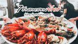 7  ร้านอาหารจานยักษ์ ทั่วไทย ที่ขากินไม่ควรพลาด!