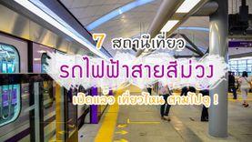 7 สถานีเที่ยว รถไฟฟ้าสายสีม่วง เปิดแล้ว เที่ยวไหน ตามไปดู !