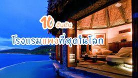 10 อันดับ โรงแรมแพงที่สุดในโลก สวย ไฮโซ หรู มีสไตล์