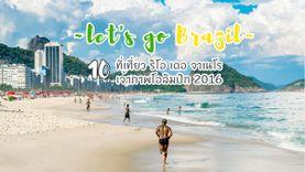 เที่ยวบราซิล ตะลุย 10 ที่เที่ยว ริโอ เดอ จาเนโร เจ้าภาพโอลิมปิก 2016