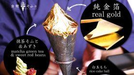 แม่เจ้าโว้ย! ซอฟท์ครีมเลี่ยมทอง ของดีเมืองเกียวโต ความหรูละลายในปาก