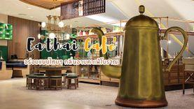 Eathai Cafe อร่อยแบบไทยๆ กลิ่นอายคาเฟ่โบราณ ที่ เซ็นทรัล เอ็มบาสซี