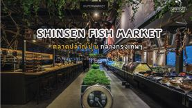 Shinsen Fish Market ตลาดปลาญี่ปุ่น กลางกรุงเทพ ปลาดิบ ซูชิ สดอร่อยเบอร์ไหน ต้องไปลอง !