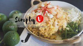 Simply V Dine & Wine Restaurant ร้านอาหารไทย-นานาชาติ สไตล์ครอบครัว อบอุ่นเหมือนกินที่บ้าน