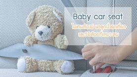 Baby car seat ไอเทมต้องมี พาลูกนั่งรถเที่ยว และวิธีเลือกที่เหมาะสม