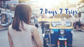 7 วัน 7 ที่ เที่ยวกรุงเทพ ที่ไหนดี จูงเพื่อนซี้มาชิลล์กัน