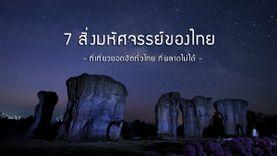 7 สิ่งมหัศจรรย์ของไทย ที่เที่ยวยอดฮิตทั่วไทย ที่พลาดไม่ได้