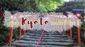 แจกเส้นทาง one day trip ญี่ปุ่น เที่ยว เกียวโต แบบไม่ซ้ำใคร !