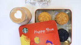 สตาร์บัคส์ ฉลองเทศกาลไหว้พระจันทร์ด้วยขนมไหว้พระจันทร์หลากรสเลิศ