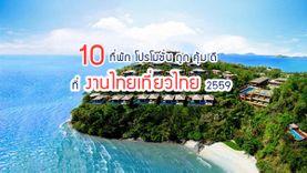 10 ที่พัก โปรโมชั่น ถูก คุ้ม ดี ที่ งานไทยเที่ยวไทย 2559