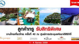 โปรโมชั่น งานไทยเที่ยวไทย ครั้งที่ 40 สิทธิพิเศษสำหรับลูกค้าทรู