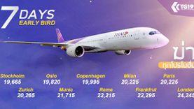 ลดสุดๆ การบินไทย ลดราคา เส้นทางยุโรป จองได้ถึงวันที่ 7 กันยายน 2016