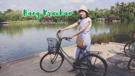 วันเดียวชิลล์ๆ เที่ยว บางกระเจ้า ปั่นจักรยานสูดอากาศดีๆ ณ ปอดสีเขียวใกล้กรุง
