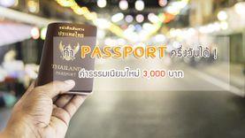 ทำ Passport ครึ่งวันได้ เร็วทันใจ ค่าธรรมเนียมใหม่ 3,000 บาท