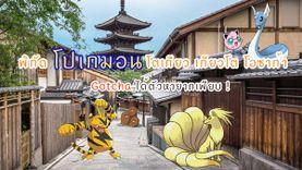 บุกญี่ปุ่น พิกัด โปเกมอน ที่ โตเกียว เกียวโต โอซาก้า Gotcha ได้ตัวหายากเพียบ !