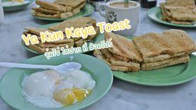 จุ่มไข่ ใส่ปาก ไปชิมร้านดัง สิงคโปร์ Ya Kun Kaya Toast ที่ Far East Square ดั้งเดิมสุดคลาสสิค