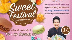 Sweet Festival เทศกาลของคนรักขนมหวาน 16-25 ก.ย. นี้ ที่ เพลินนารรี่ มอลล์