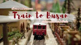 เที่ยวเกาหลี ตามรอย Train to Busan บันทึกการเดินทางอันน่าตื่นเต้น
