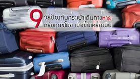 9 วิธีป้องกันกระเป๋าเดินทางหาย สลับสับเปลี่ยน หรือถูกขโมย เมื่อขึ้นเครื่องบิน