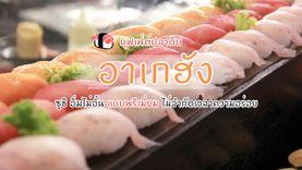 บุฟเฟ่ต์ปลาดิบ ที่ อาเกฮัง ซูชิ อิ่มไม่อั้น แบบพรีเมี่ยม ไม่จำกัดเวลาความอร่อย