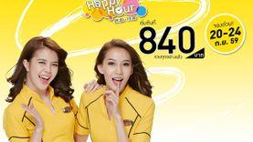 นกแอร์ Happy Hour! เริ่มต้นที่ 840 บาท รวมน้ำหนักกระเป๋า จองด่วน 20-24 กย.59