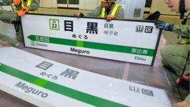 เตรียมรับโอลิมปิค ญี่ปุ่น อัพเดทป้ายสถานีรถไฟ เพิ่มภาษาต่างประเทศ พร้อมตัวเลขและชื่อย่อสายรถไฟ