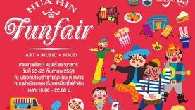 เทศกาลศิลปะ ดนตรีและอาหาร ณ เมืองหัวหิน