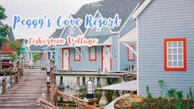 Peggy's Cove Resort ที่พักใหม่ หาดคุ้งวิมาน จันทบุรี คอมเซ็ปต์เก๋ หมู่บ้านชาวประมงนอร์เวย์