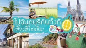 10 ที่เที่ยว จันทบุรี เที่ยวเมืองรอง มาจันท์ทั้งที เที่ยวไหนดีนะ !