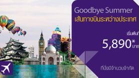 การบินไทย GOODBYE SUMMER ชั้นประหยัด เริ่มต้นเพียง 5,890 บาท บินตรงสู่ 60 เส้นทางทั่วโลก
