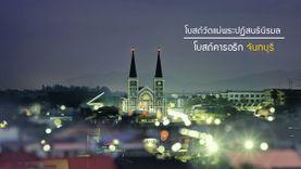 ชมความโกธิค โบสถ์คาทอลิค จันทบุรี โบสถ์วัดแม่พระปฏิสนธินิรมล สถาปัตยกรรมสวยงามแบบ นอตเตอร์