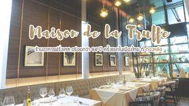 Maison de la Truffe ร้านอาหารฝรั่งเศส อร่อยกว่า 84 ปี ครั้งแรกในเมืองไทย ที่ ทองหล่อ