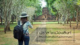 เที่ยว ปราสาทเมืองสิงห์ กาญจนบุรี อุทยานประวัติศาสตร์ศิลปะขอมแห่งเดียวที่เมืองกาญจน์