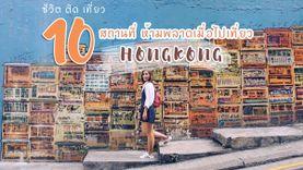 ชีวิต ติด เที่ยว 10 สถานที่ ห้ามพลาดเมื่อไปเที่ยว ฮ่องกง พร้อมการเดินทาง