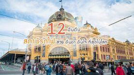 12 อันดับ สถานีรถไฟ สวย ตื่นตา ตื่นใจ ที่สุดในโลก