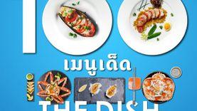 ช้อป ชิม อิ่มพุง กว่า 100 ร้าน The Dish  Foodival อร่อย..ร้านแตก สยามสแควร์ สายกินต้องมา