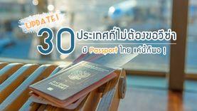 อัพเดท 30 ประเทศไม่ต้องขอวีซ่า Passport ไทยฉลุย เที่ยวจอร์เจียได้ 365 วัน!